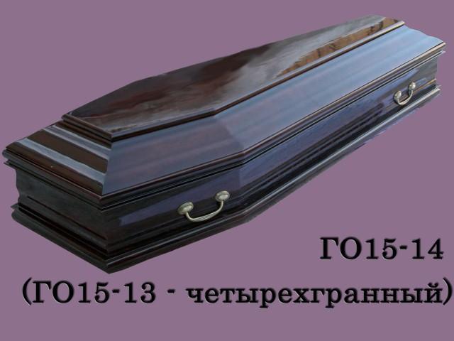ГО15-14