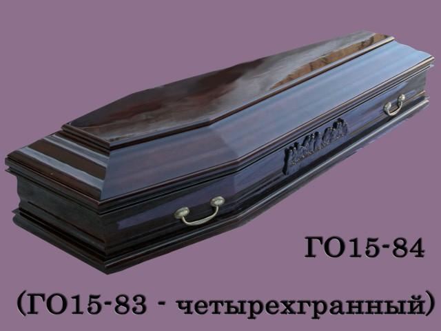 ГО15-84