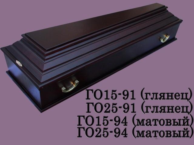 ГО15-91, ГО25-94