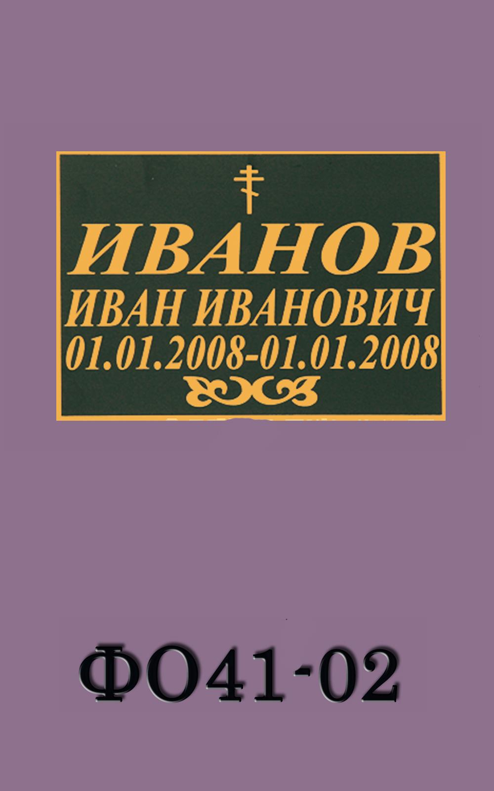 Табличка на крест  (металлическая) ФО41-02