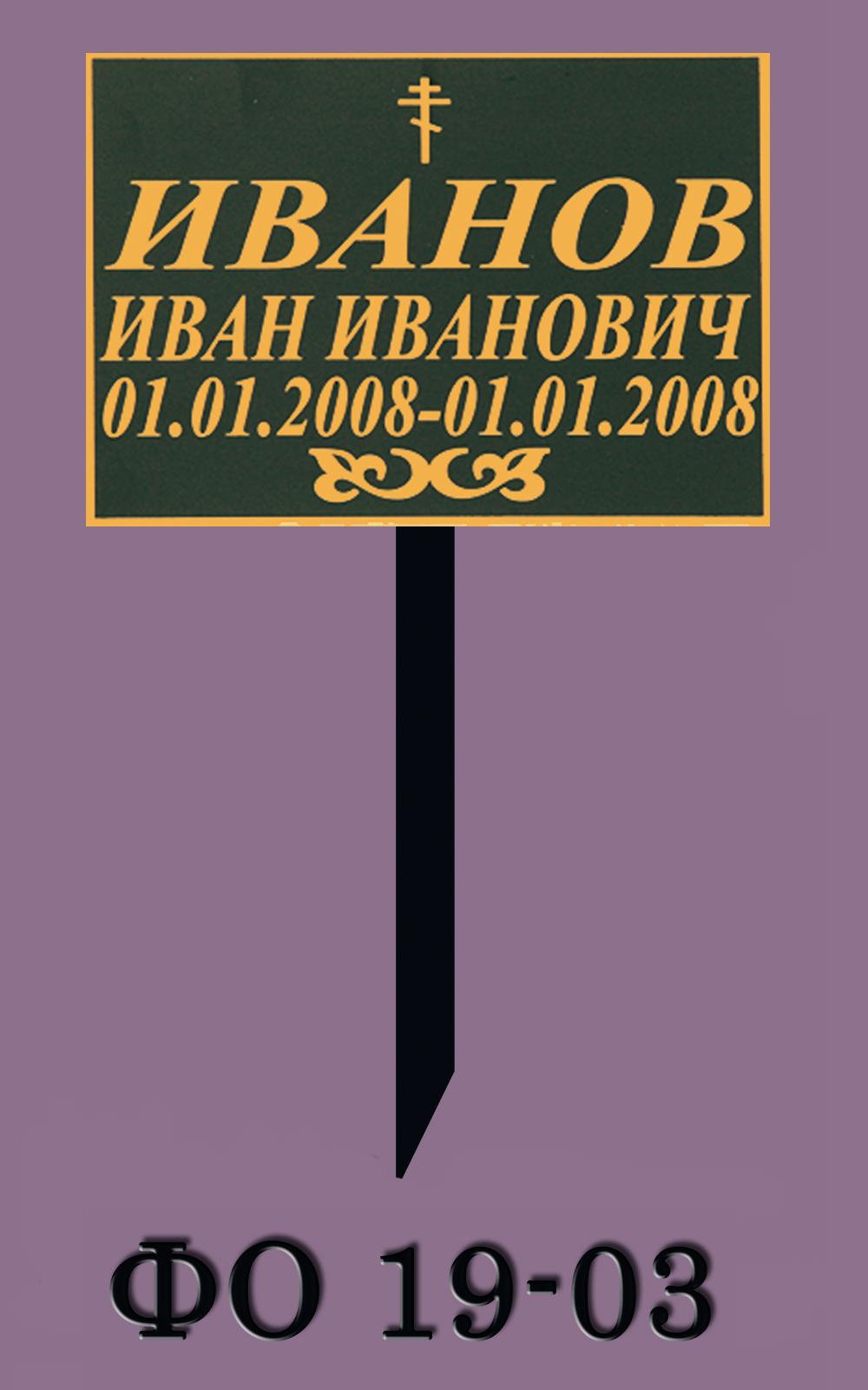 Табличка на штыре  (металлическая) ФО19-03