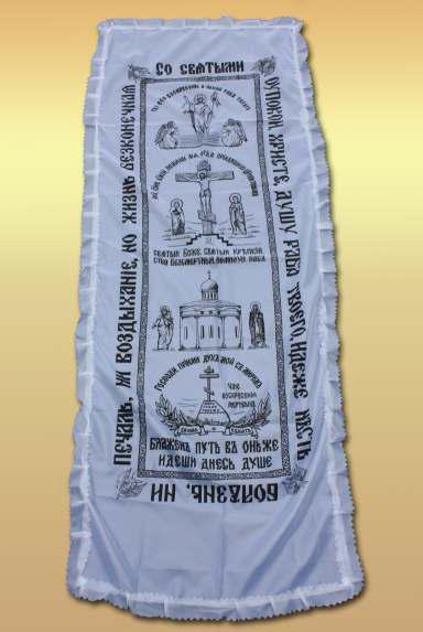 Покрывала (Шёлковое, Атласное, Ситцевое, (с церковной символикой